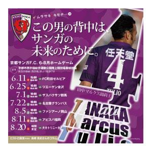 Jリーグ京都サンガの公式ファン誌に当院が紹介されました。