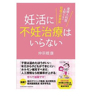 「妊活に不妊治療はいらない」の書籍に当院が紹介がされ、「こころのケアとカイロプラクティック」で多くの妊活の女性から喜びの声を頂いております。